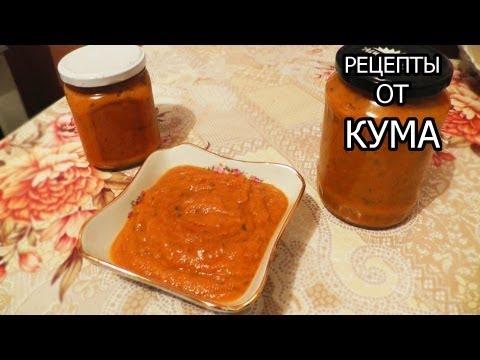 Овощная икра от КУМА (кабачковая икра, баклажанная икра)
