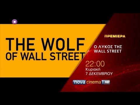 Ο Λύκος της Wall Street (The Wolf of Wall Street), πρεμιέρα Κυριακή 07/12