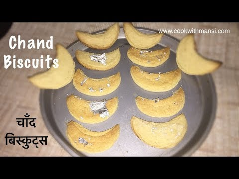 Hyderabadi chand biscuits recipe - Chand cookies recipe without oven - Ramadan recipe
