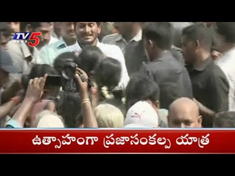 YS Jagan Fires On CM Chandrababu Naidu @ Praja Sankalpa Yatra In Prakasam District | TV5 News