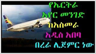 Ethiopia :  የኤርትራ  አየር መንገድ  ከአስመራ  አዲስ አበባ  በረራ ሊጀምር ነው
