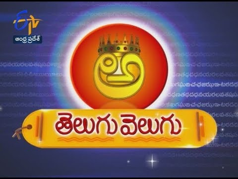 Telugu Velugu | 21st October 2018 | Full Episode | ETV Andhra Pradesh