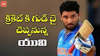 Yuvaraj Singh Decision Retirement From International Cricket | Indian Team | World Cup2019 | YOYO Tv