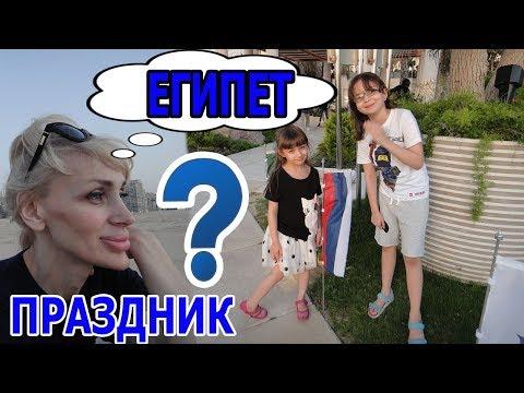ЕГИПЕТ 2018: ПРАЗДНИК ДЕНЬ ПЕРВЫЙ (рус.субтитры)