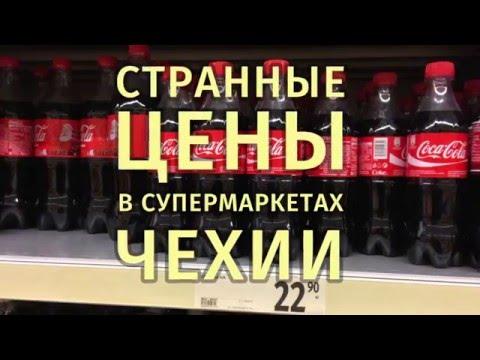 Странности ценообразования в магазинах Праги