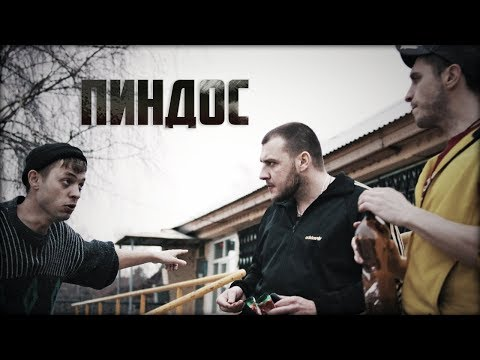 Короткометражка «Пиндос» | Подготовлено DeeAFilm