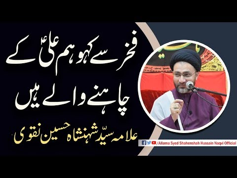 Fakhar Se Kaho Hum Ali a.s ki Chahne Wale hain by Allama Syed Shahenshah Hussain