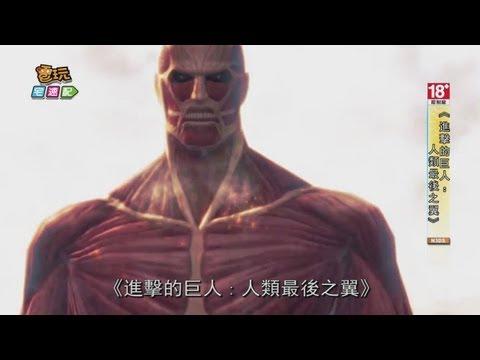 《進擊的巨人:人類最後之翼》封面人設全公開 畫面完全崩壞中! 電玩宅速配20131004