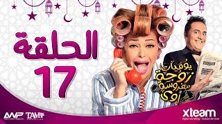 مسلسل يوميات زوجة مفروسة أوى - الحلقة السابعة عشر ( 17 ) - بطولة داليا البحيرى وخالد سرحان