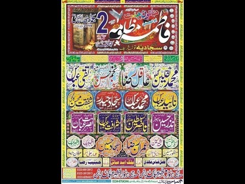 Live Majlis 8 Feb 2019 I Markazi ImamBargah Sajjadia Tounsa Shareef
