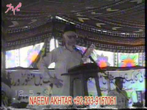 Syed Ameen Gilani In Lahore Convention On 12 May 1991 video