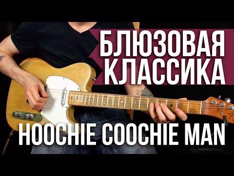 Как играть блюз - Hoochie Coochie Man - Muddy Waters - Уроки игры на гитаре Первый Лад