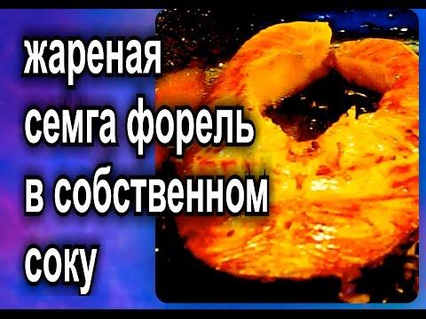 жареная семга форель в собственном соку стейк рецепт как приготовить за 5 минут grilled salmon trou