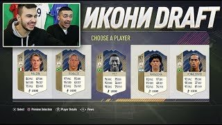 УНИКАЛЕН FUT DRAFT С PICPUKK ! - FIFA 18 ULTIMATE TEAM
