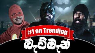 Batman Ft @KAALI & @Hashano TV - Ratta (Sponsored)
