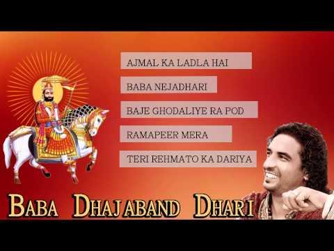 New Release Baba Ramdevji Album Songs | Baba Dhajaband Dhari | Gursevak Ali | Rajasthani Audio Songs