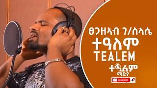 Tealem - Tsegazeab G/slasie