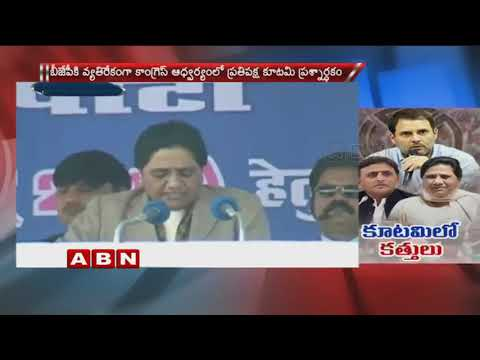 Mayawati Shock to Congress | BSP Alliance with Ajit Jogi's Party in Chhattisgarh