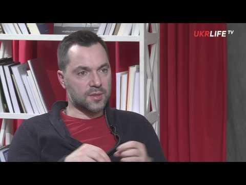 Алексей Арестович: 20 января 2017 года начнётся апокалипсис общества Модерна
