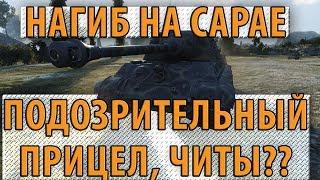 НАГИБ С ЕВРОПЫ, ОЧЕНЬ ПОДОЗРИТЕЛЬНЫЙ ПРИЦЕЛ, ВОЗМОЖНО ЧИТЫ! World of Tanks
