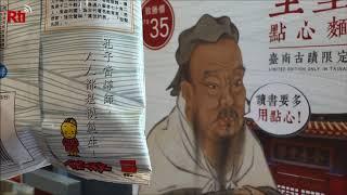 Confucius, Koxinga branded snacks make a splash in Tainan