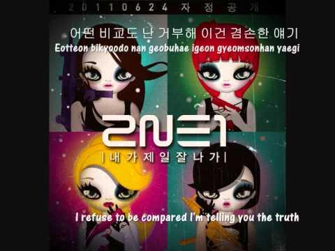 2NE1 - I Am The Best (내가 제일 잘 나가) hangul/ romanized/ english lyrics
