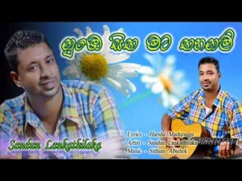 Numbe Sitha Mata Thahanam (sandun Feat Sithum) video