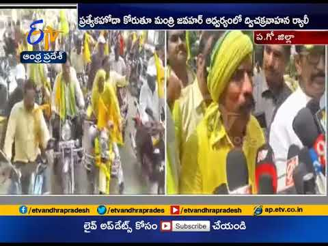 TDP Conducts Rally for Special Status | at Kovvur | West Godavari Dist