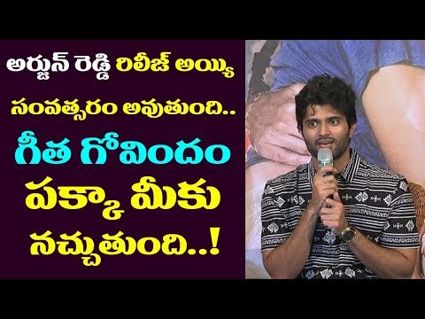 Vijay Devarakonda Speech @ Geetha Govindam  Movie Press meet | FIlm Jalsa
