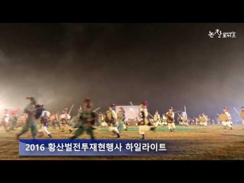 2016논산 황산벌전투재현 하일라이트