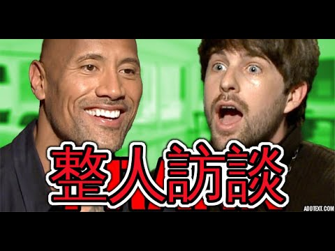 Smosh:整人訪談-巨石強森 (the Rock Interview Prank)【中文字幕】 video