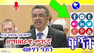 ዶ/ር ቴድሮስ አድሐኖም በማህበራዊ መገናኛ ብዙሃን ዓይን - Dr Tedros Adhanom on Social Media - DW