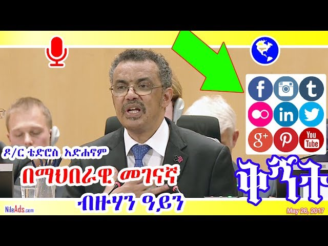 Dr Tedros Adhanom on Social Media - DW