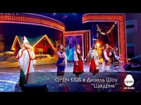 """Open Kids в Дизель Шоу -  """"Щедрик"""""""