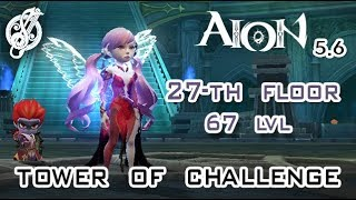 Aion 5.6 - Tower of Challenge (Songweaver, 67!!) [27-th floor]