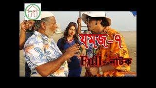 Bangla Natok 2017   Haba premik 3 jon   Mosharraf Karim New Natok HD