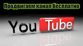 Продвигаем канал бесплатно/Продвигаем youtube канал/Канал на ютуб