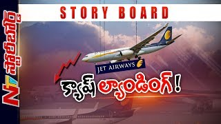 Reasons behind Downfall of Jet Airways | Story Board | NTV