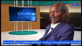 ABN Guest: Ato Tadiws Tantu part one