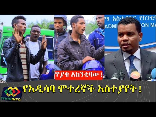Addis Ababa motorbike users react to mayor Takele Uma's ban of motorcycles.
