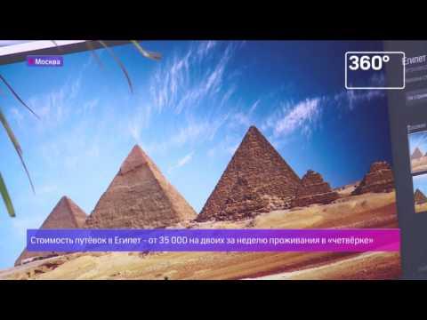 Когда полетим в египет