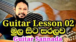 Sinhala Guitar Lesson-ගිටාර් වාදන පුහුණුව 02 මුලසිට සරලව...