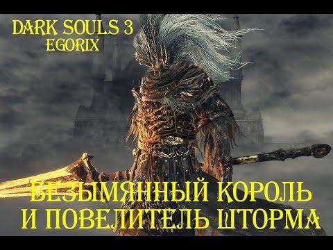 Как убить Повелителя шторма и Безымянного короля (DS3)