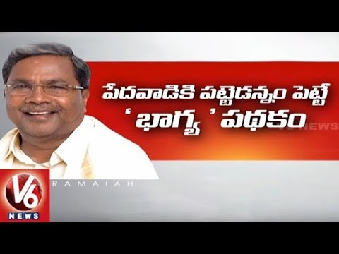 Karnataka Elections: Special Report On Siddaramaiah Government Welfare Schemes | V6 News