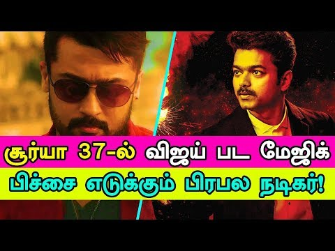 Vijay Movie's Magic in Surya's Film - Popular Actor Begs | kalakkalcinema