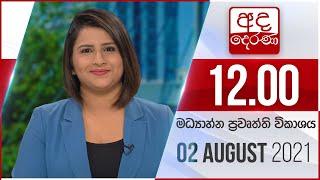 Derana News 12.00 PM -2021-08-02