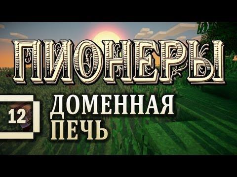 Minecraft 1.5.2 - Пионеры #12 - Доменная печь! [летсплей с модами]