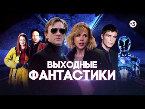 Фантастические выходные | 10 и 11 октября на ТВ-3