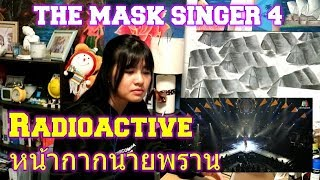 download musica Radioactive - หน้ากากนายพราน THE MASK SINGER 4