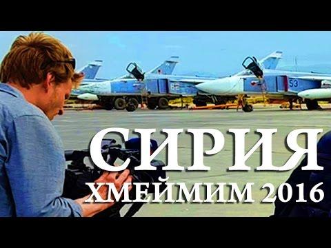 Медиа Мост България посетил авиабазу Хмеймим в Сирии (русский)